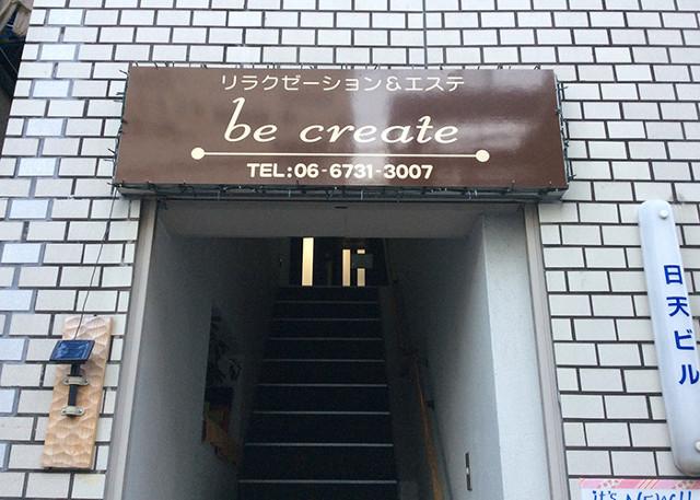 桃谷でエステを受けたい方は【be create】へ~フェイシャルのみから全身まで~